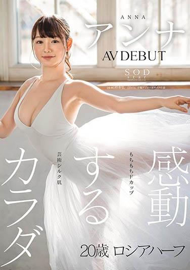 令人感动的Body!绝对正义的混血天使!SOD STAR最强的异次元美少女现身! …