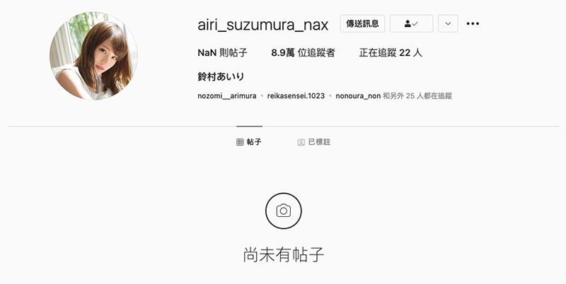 Twitter、IG删光光!铃村あいり被谁骗了?