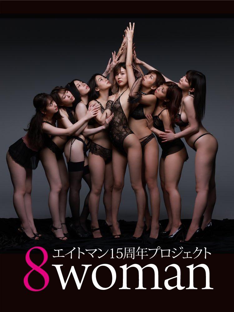 8MAN欢庆15周年!八大菁英现身!